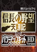 信长之野望6:天翔记HD