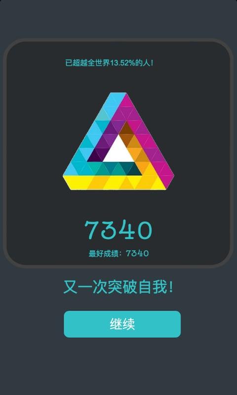三角形消除安卓版v1.0_截图2