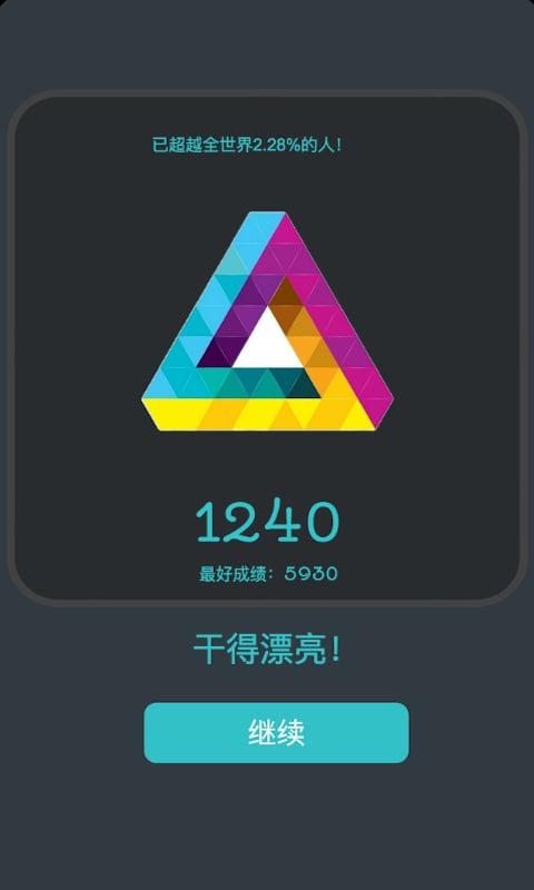 三角形消除安卓版v1.0_截图3