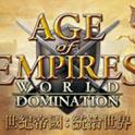 帝国时代:统治世界中文破解版v3.6.0