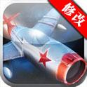 空战 Sky War无限金钱修改版