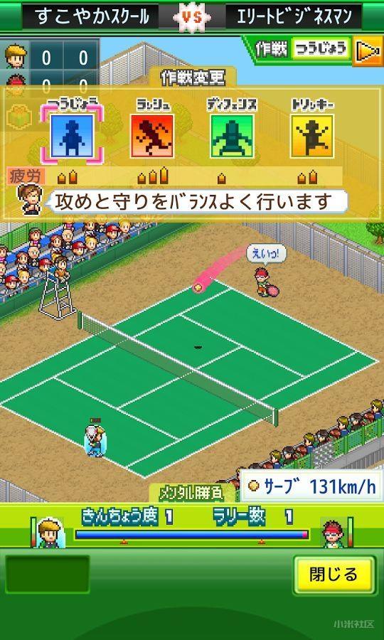 开罗网球俱乐部汉化无条件修改版v1.0.3_截图3