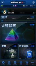 FIFA Online 3 M官方正版v1.0_截图