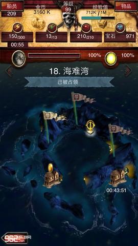 加勒比海盗:七海之王无限钻石版v0.9.8.0[预约]_截图3