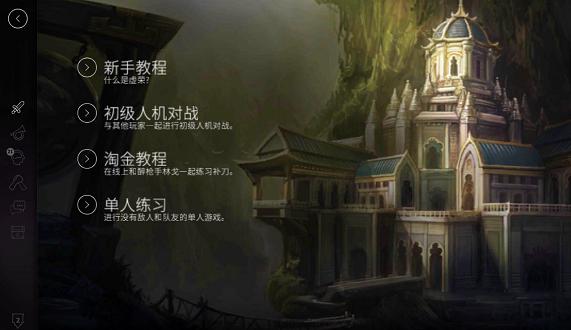 虚荣安卓中文版v1.11截图1