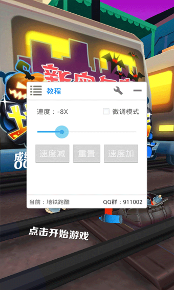 葫芦侠svip版游戏修改器截图1