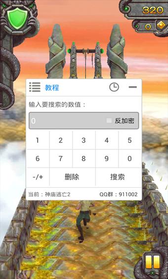 葫芦侠svip版游戏修改器截图3
