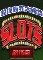 超级疯狂大赌场:超级包PC破解版