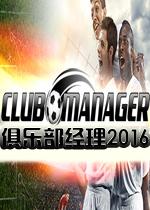 俱乐部经理2016