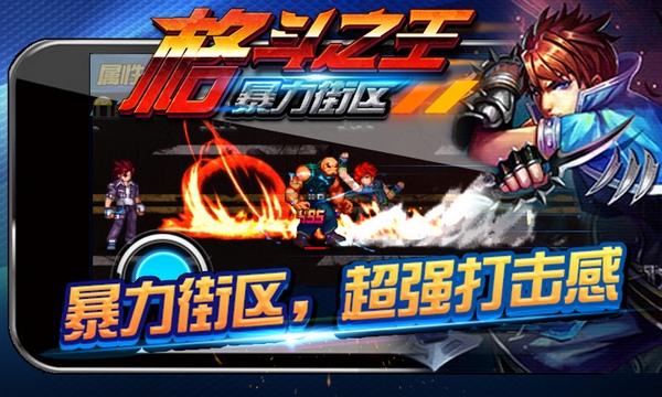 格斗之王暴力街区破解版v1.0.0截图2