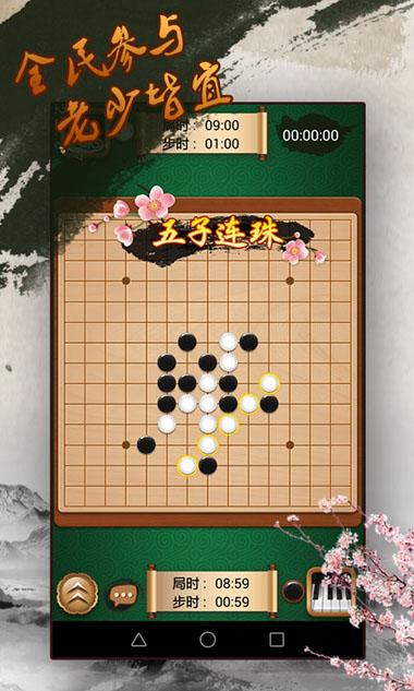 途游五子棋手游v4.56截图1