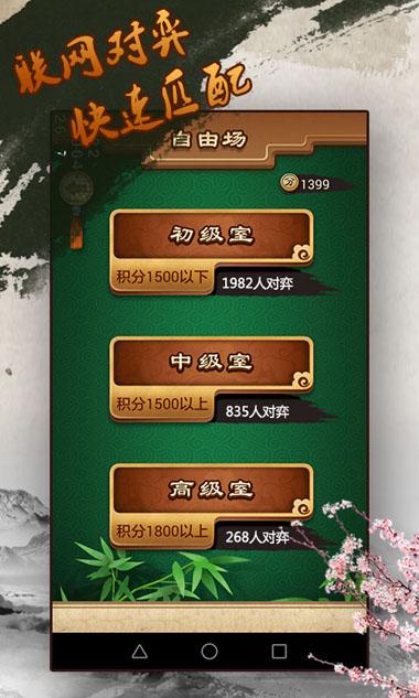 途游五子棋手游v4.56截图2