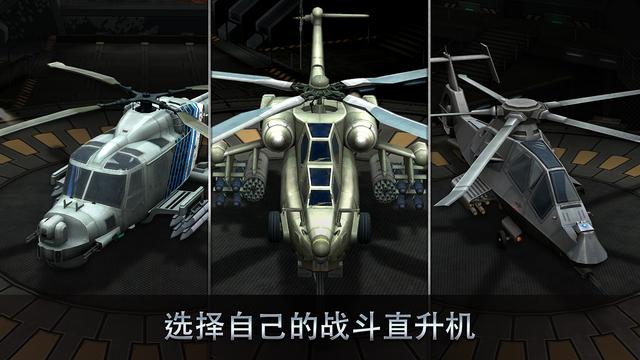 王牌中队iOS金币版策略空战v1.0.2截图0