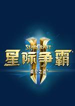 星际争霸2:虚空之遗中文破解版