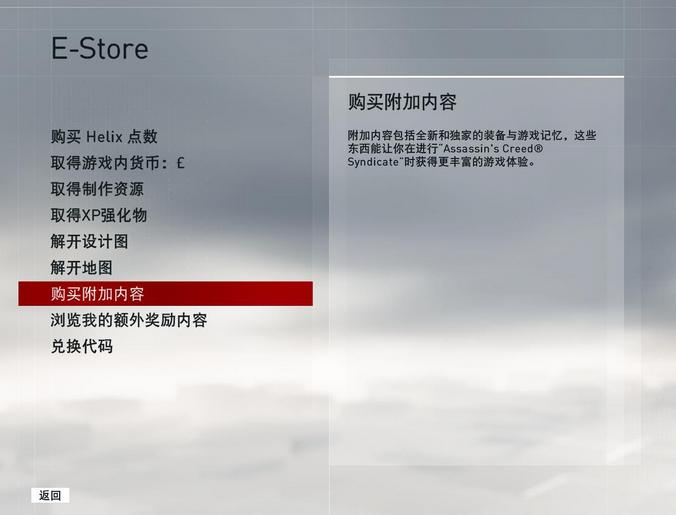 刺客信条枭雄Ubisoft Club奖励解锁存档