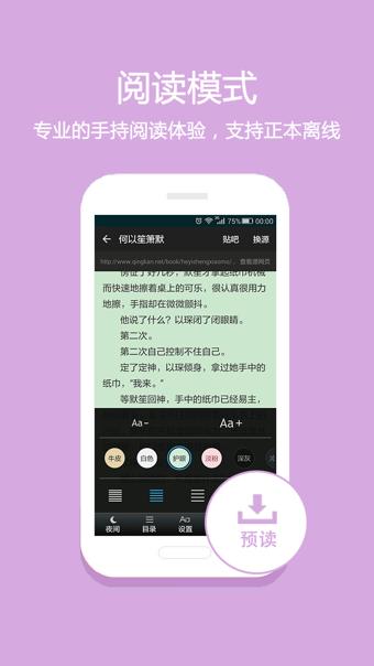淘小说app截图0