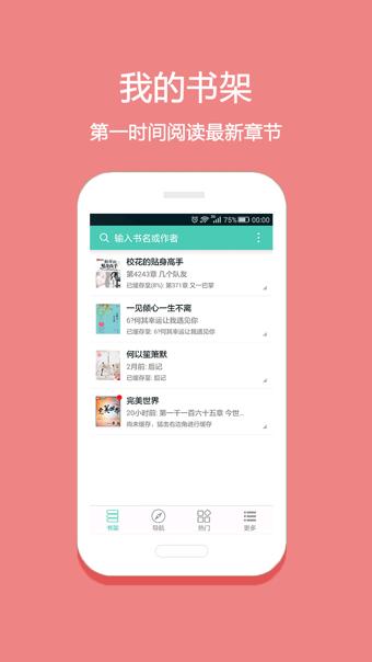 淘小说app截图2