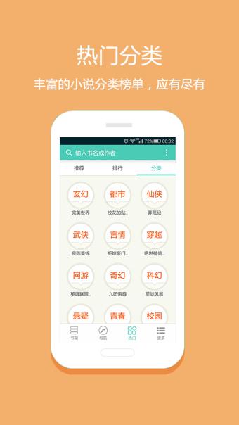 淘小说app截图3