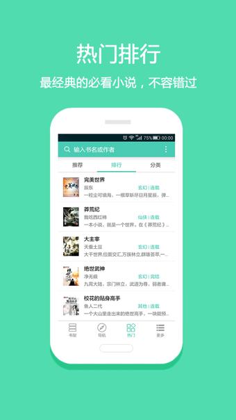 淘小说app截图4