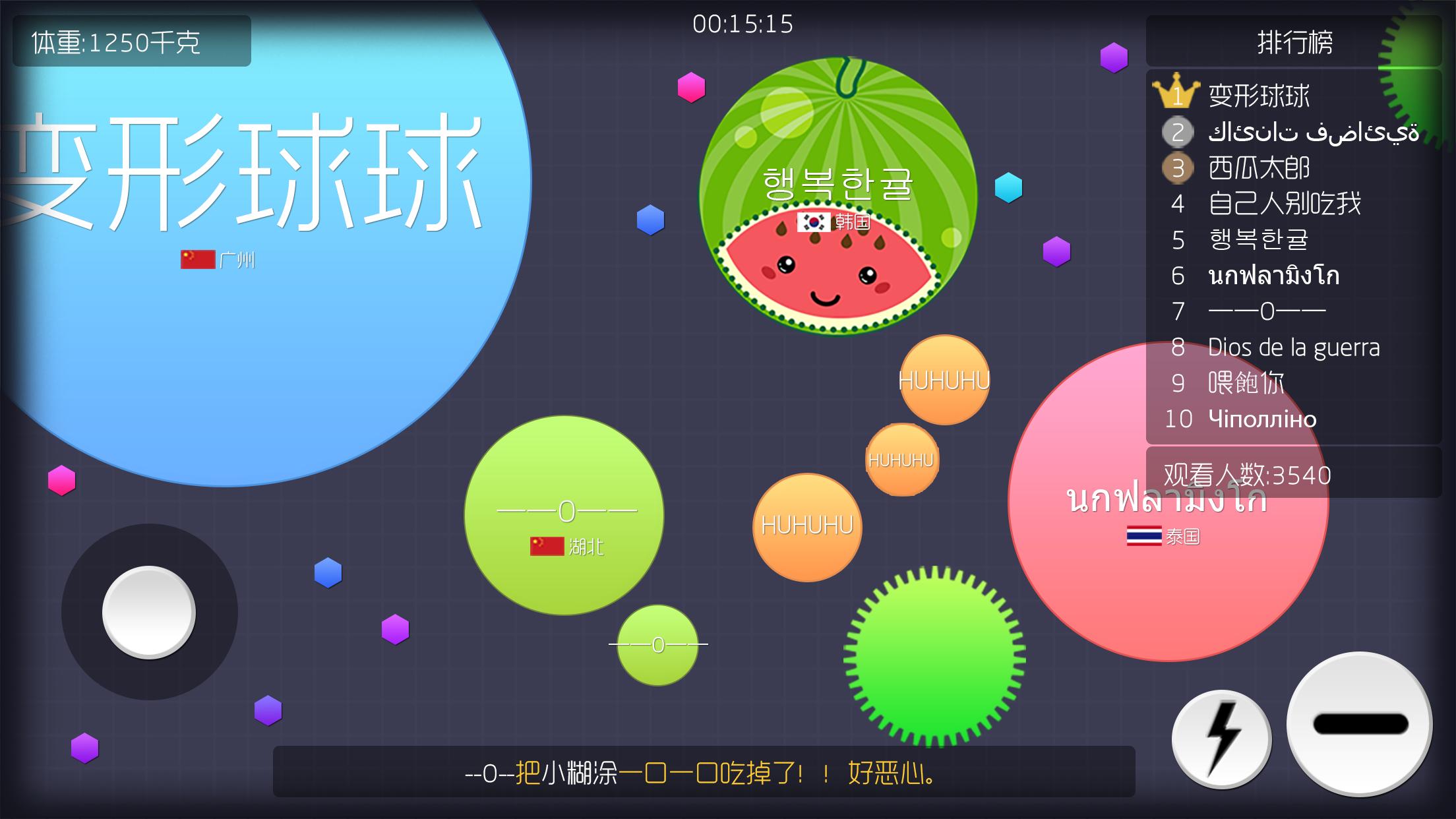 球球大作战IOS免费版大鱼吃小鱼v2.8.5_截图1