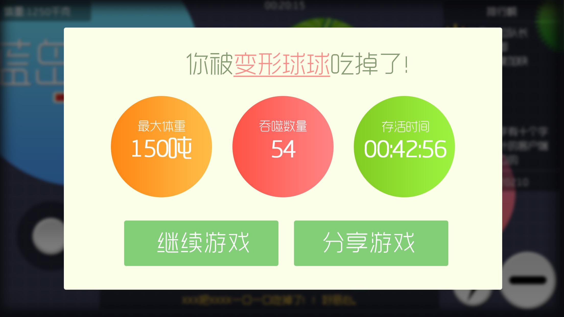 球球大作战IOS免费版大鱼吃小鱼v2.8.5_截图2