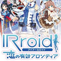 IRroid:恋爱的有效新天地中文版