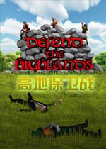 高地保卫战