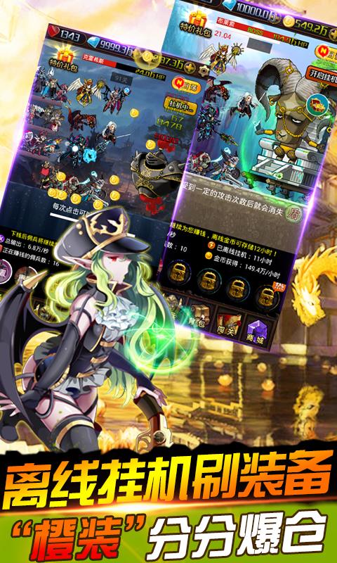 勇者斗恶龙战神篇电脑版v1.3.0_截图1