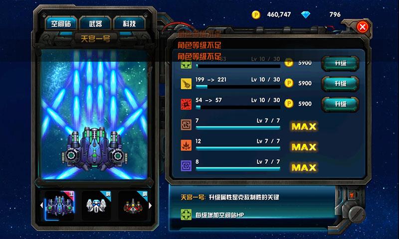 天宫一号手游飞行射击v1.0.8_截图2
