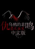 仇杀:乌鸦的悲鸣之诅咒