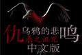 仇杀:乌鸦的悲鸣之诅咒中文破解版