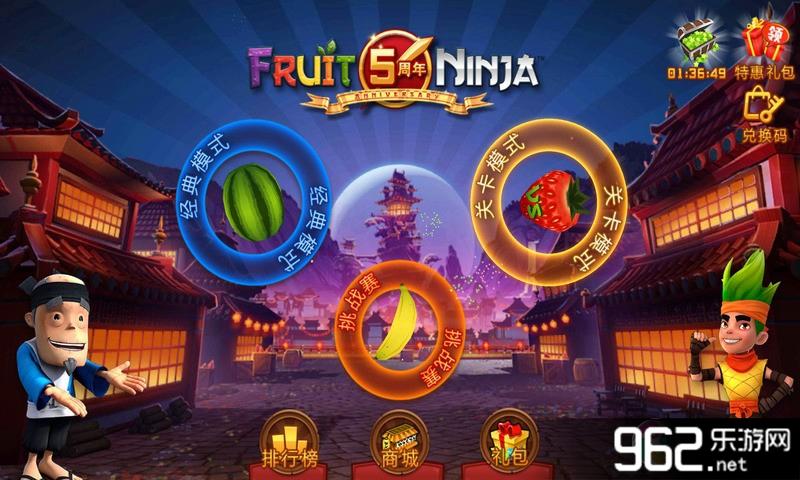 水果忍者5周年中文内购破解版v3.0.0截图2