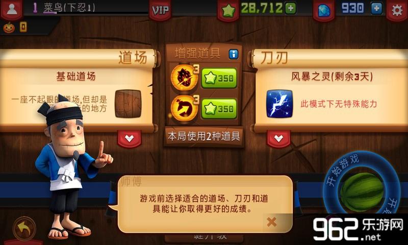 水果忍者5周年中文内购破解版v3.0.0截图3