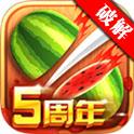 水果忍者5周年中文内购破解版