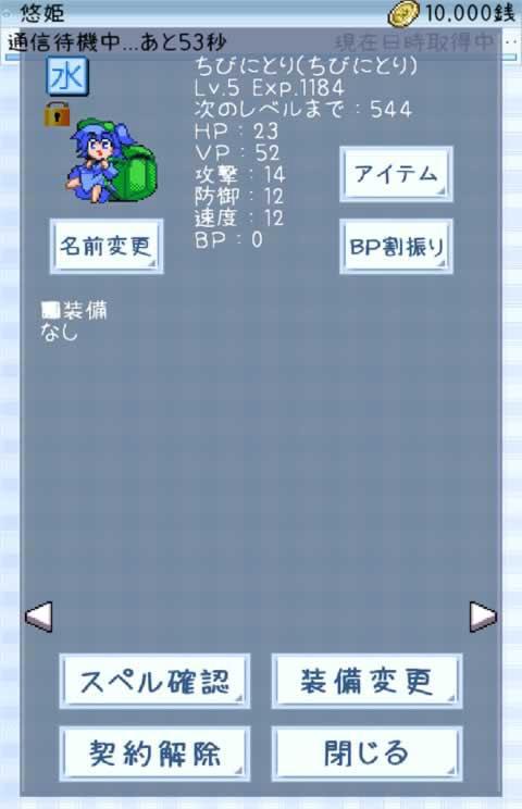 东方玉灵姬手机版v1.7.9_截图1