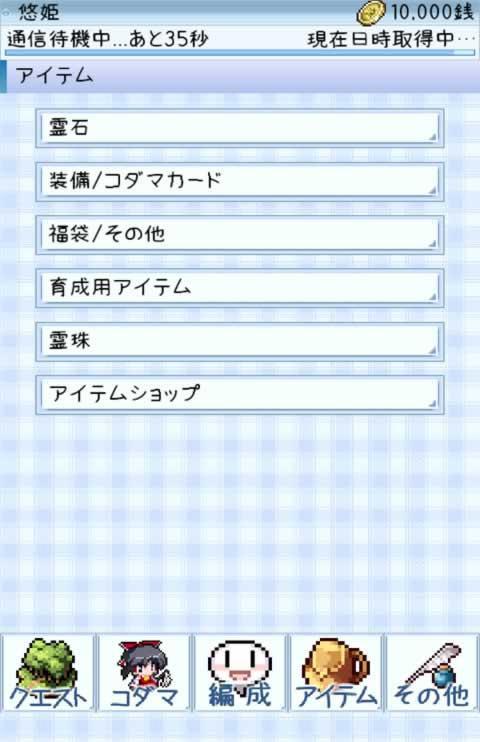东方玉灵姬手机版v1.7.9_截图2