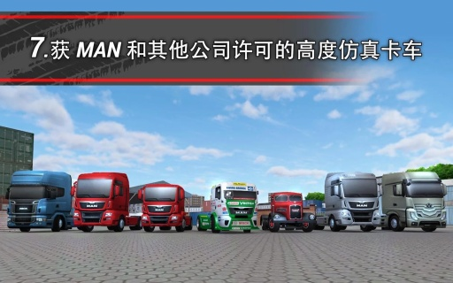 模拟卡车16官方版_截图4