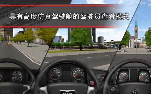 模拟卡车16官方版_截图0