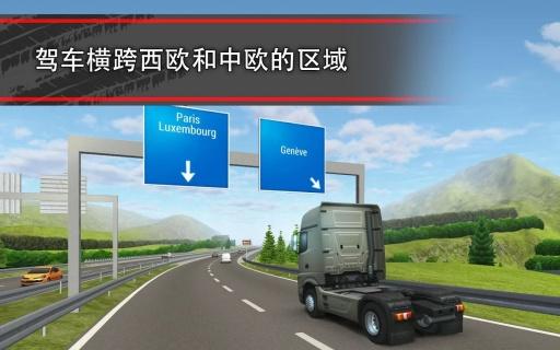 模拟卡车16官方版_截图1