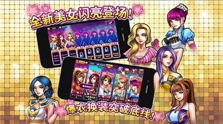 快乐美女斗地主安卓版v1.0截图1