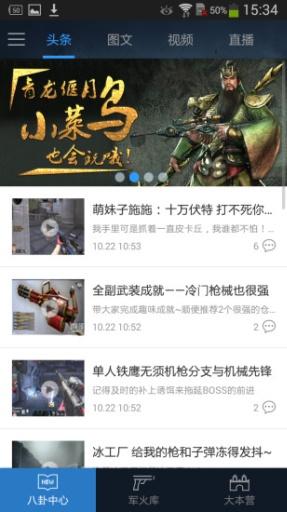 逆战助手app官方版v0.6.0.1021截图0