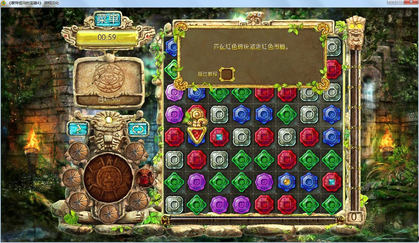 蒙特祖玛的宝藏4中文版截图1