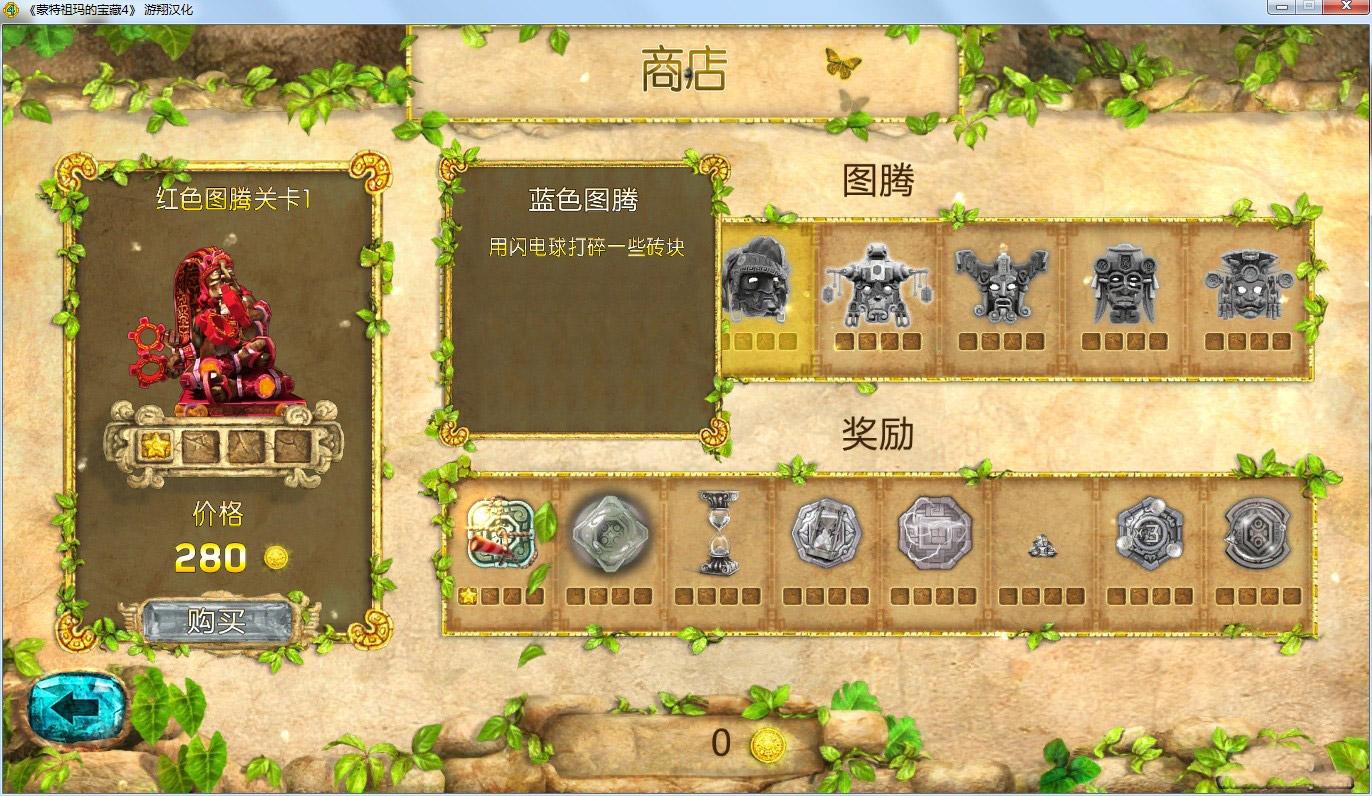蒙特祖玛的宝藏4中文版截图2