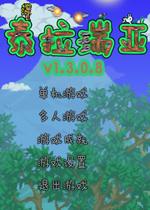 泰拉瑞亚1.3.0.8中文版
