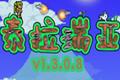 泰拉瑞��1.3.0.8中文版