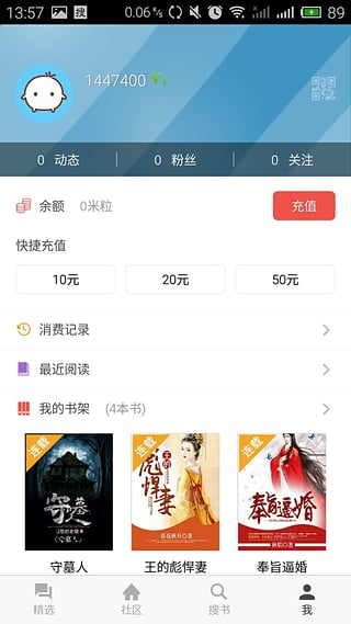米汤app阅读软件v1.0.1截图3