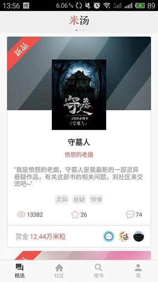 米汤app阅读软件v1.0.1截图4