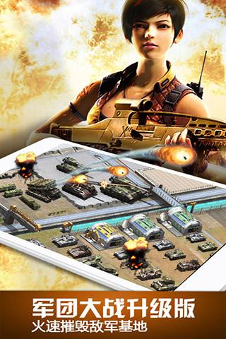 红警王牌坦克 无限金币版v2.4.0截图1