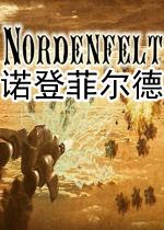 诺登菲尔德