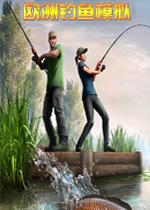 欧洲钓鱼模拟PC破解版